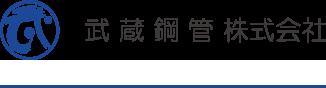 武蔵鋼管株式会社