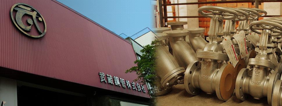 武蔵鋼管本社外観と取扱い製品